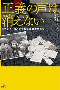 正義の声は消えない 半ナチス・白バラ抵抗運動の学生たち