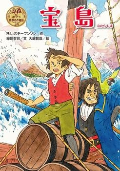 ポプラ世界名作童話(24) 宝島