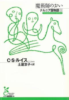 光文社古典新訳文庫 ナルニア国物語(1) 魔術師のおい