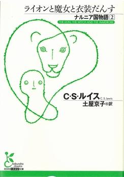 光文社古典新訳文庫 ナルニア国物語(2) ライオンと魔女と衣装だんす