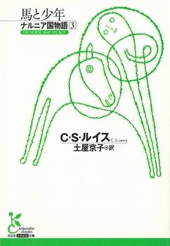 光文社古典新訳文庫 ナルニア国物語(3) 馬と少年