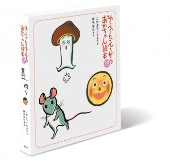 わらべうたでひろがるあかちゃん絵本 (全3巻)