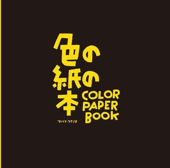 色の紙の本