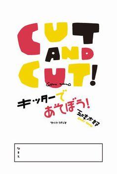 CUT AND CUT! キッターであそぼう!