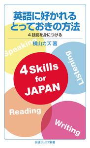 英語に好かれるとっておきの方法 4技能を身につける