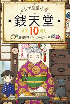 ふしぎ駄菓子屋 銭天堂(10)