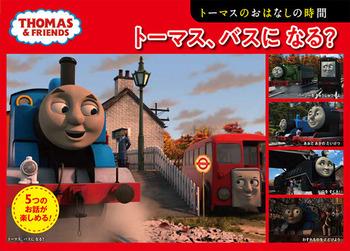 トーマスのおはなしの時間 トーマス、バスに なる?