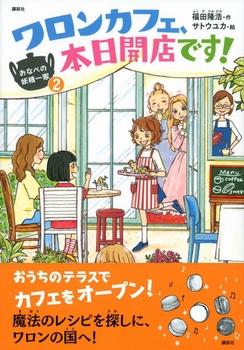 おなべの妖精一家(2) ワロンカフェ、本日開店です!