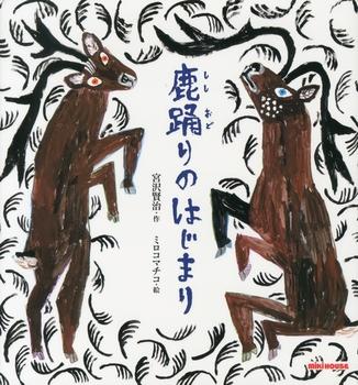 宮沢賢治の絵本 鹿踊りのはじまり