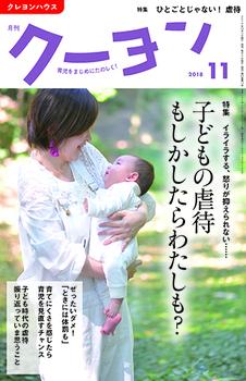 月刊クーヨン 2018年11月号