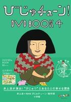 びじゅチューン!DVD BOOK 4