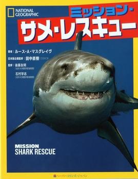 ミッション・サメ・レスキュー