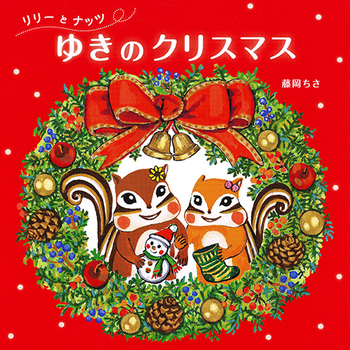 リリーとナッツ ゆきのクリスマス