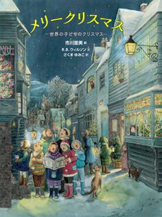 メリークリスマス-世界の子どものクリスマス-