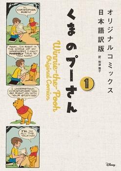 くまのプーさん オリジナルコミックス日本語訳版 (1)