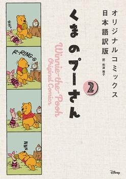 くまのプーさん オリジナルコミックス日本語訳版 (2)