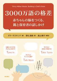 3000万語の格差 -赤ちゃんの脳をつくる、親と保育者の話しかけ-