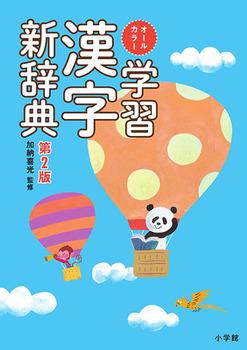 オールカラー 学習漢字新辞典 第2版