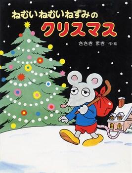 ねむいねむいねずみのクリスマス