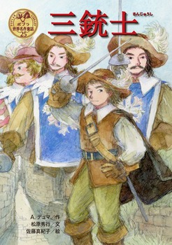 ポプラ世界名作童話(25) 三銃士