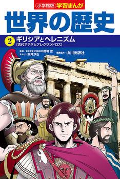 小学館版学習まんが 世界の歴史 2 ギリシアとヘレニズム