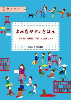 よみきかせのきほん——保育園・幼稚園・学校での実践ガイド(TCLブックレット)