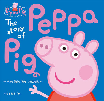 The Story of PeppaPig 〜ペッパピッグの おはなし〜