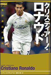 クリスティアーノ・ロナウド 世界最高の選手