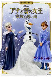 角川アニメまんが アナと雪の女王 家族の思い出