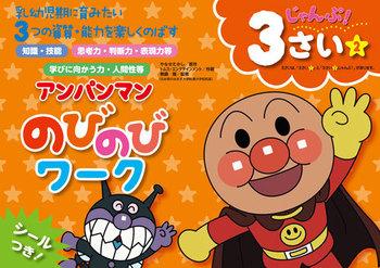 アンパンマン のびのびワーク 3さい(2)じゃんぷ!