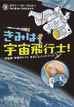 きみは宇宙飛行士!