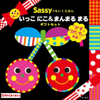 Sassyのちいくえほん いっこ にこ&まんまる まる ギフトセット