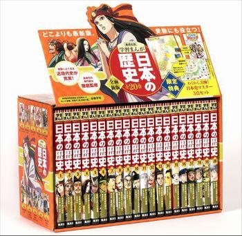 学習まんが 日本の歴史 2019年版 数量限定 特典つき 発刊記念特別定価 全20巻セット