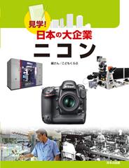 ニコン 見学!日本の大企業
