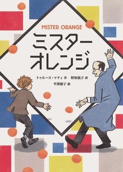 ミスターオレンジ