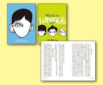 きみの心、きっとふるえる。「Wonder ワンダー」(全2巻セット)
