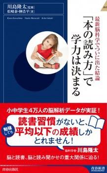 「本の読み方」で学力は決まる