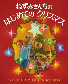 ねずみさんちの はじめての クリスマス