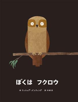 ぼくは フクロウ