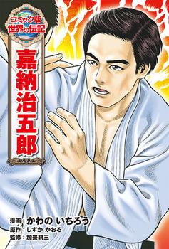 コミック版 世界の伝記(42) 嘉納治五郎