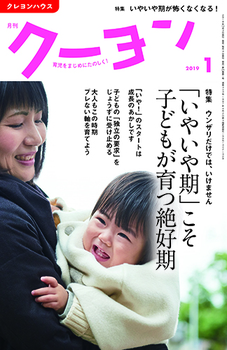 月刊クーヨン 2019年1月号