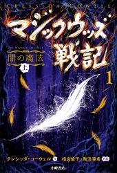 マジックウッズ戦記(1) 闇の魔法 (上)