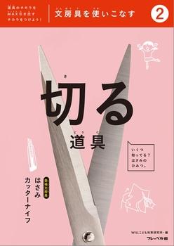 切る道具:はさみ・カッターナイフ