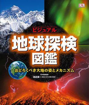 ビジュアル地球探検図鑑