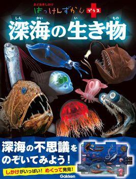 はっけんずかんプラス 深海の生き物