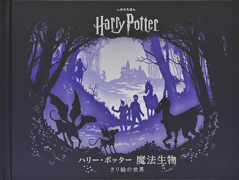 ハリー・ポッター 魔法生物 きり絵の世界