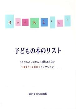 子どもの本のリスト「こどもとしょかん」新刊あんない1990〜2001セレクション