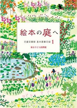 絵本の庭へ(児童図書館基本蔵書目録1)