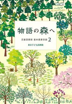 物語の森へ(児童図書館基本蔵書目録 2)