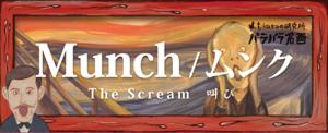 パラパラ名画 Munch / ムンク The Scream 叫び